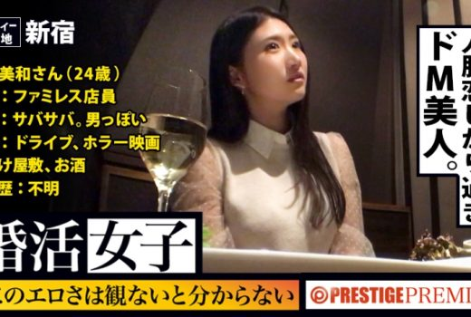 奥村美和 24歳 ファミレス店員